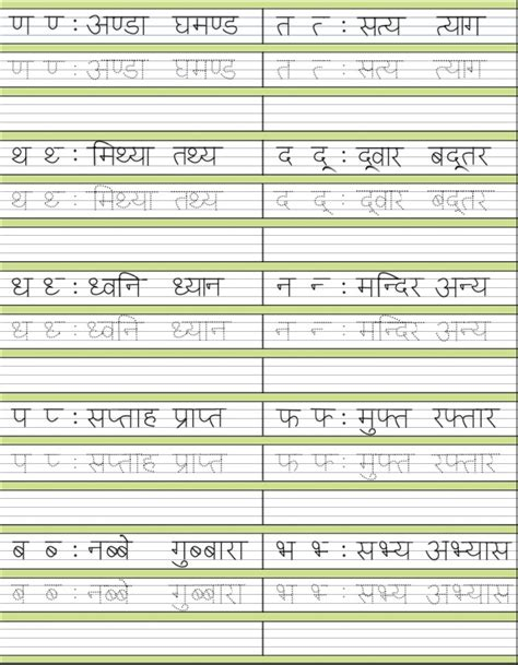 free printable hindi handwriting worksheets handwriting hindi spelling vocab worksheets cbse icse