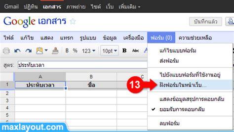 design form google docs บทความเก ยวก บใช เอกสาร google doc การใช งานโปรแกรม