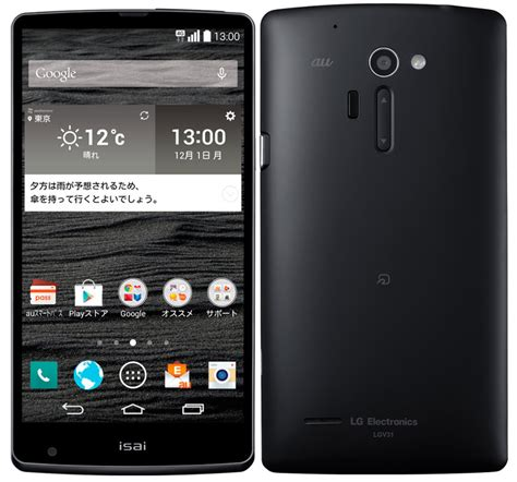 Hp Lg Isai Vl lg isai vl with hd display and volte announced
