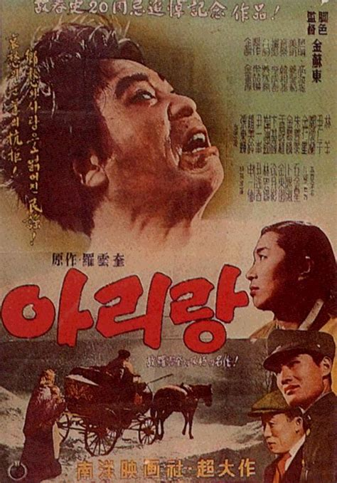 film sedih korea movie arirang 1926 film wikipedia