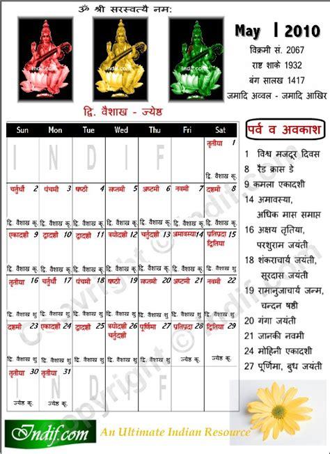 images desi calendar hindu calendar may 2010
