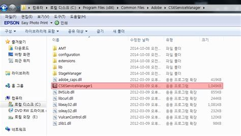 c layout manager exle 포토샵오류 cs6servicemanager exe응용프로그램오류 dynamicmanager exe팝업