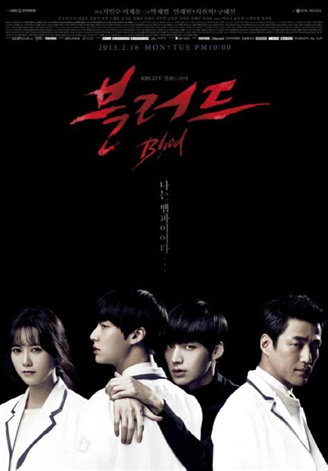 film drama net blood video added 5th teaser video and new posters for the