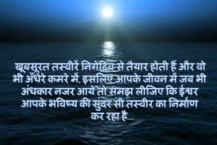 Motivational quotes hindi wallpaper motivational quotes quotes