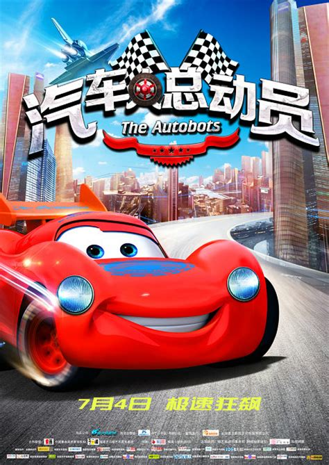 cars 3 film wiki car people story accused of plagiarism friends domestic