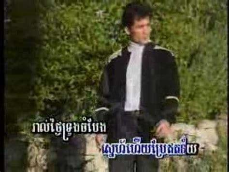 ago choub snea aphorp original by sisamuth smos pon nung huy doovi