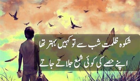 Faraza Syar I sms funda ahmed faraz urdu shayari pics