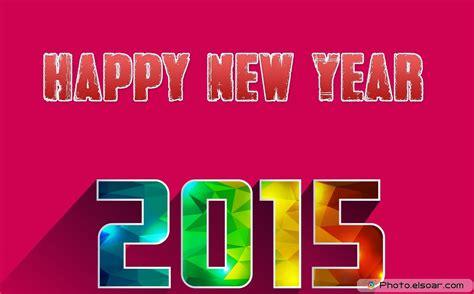 wallpaper bergerak happy new year 2015 happy new year 2015 free hd wallpapers elsoar