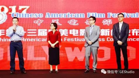 china film association chinese american film festival 2017 chinese american