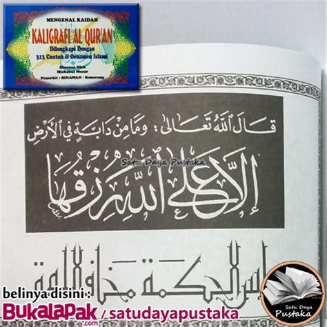 gambar kaligrafi hadits tentang kebersihan nusagates
