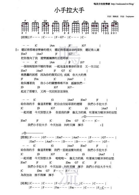 strumming pattern love yourself 梁靜茹 小手拉大手 ukulele pinterest