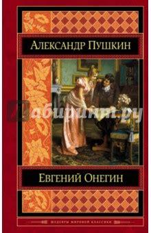 иллюстрации к книге пушкина евгений онегин