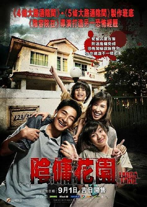 ladda land film horor thailand the last home aka ladda land dvd review the other view