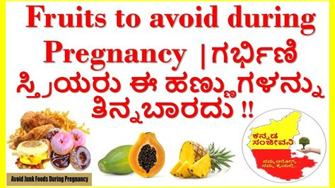 8 Things To Avoid Saying During by Foods To Avoid During Pregnancy Fruits To Avoid In