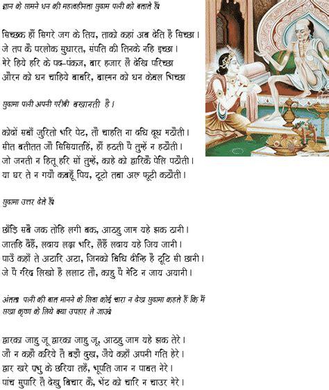 krishna biography in hindi language sudama charit geeta kavita com poem sudama charit hindi