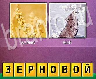 4 картинки 1 слово ответы 110 уровень