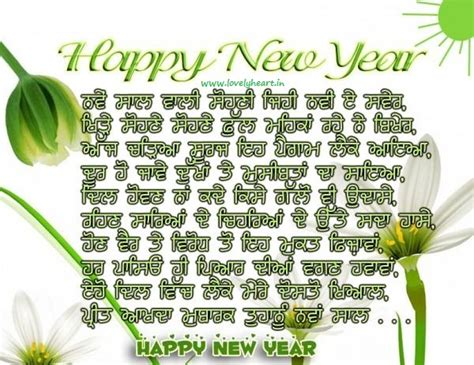 happy new year status in punjabi sms messages whatsapp