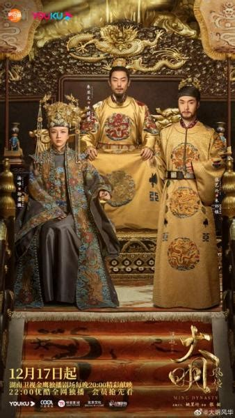 ming dynasty chinese drama review summary global granary