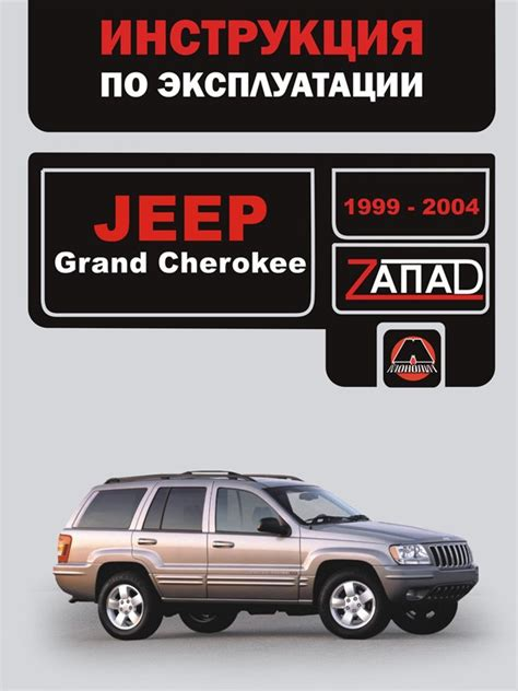 old car repair manuals 2010 jeep grand cherokee on board diagnostic system 28 2004 jeep cherokee owners manual pdf 6746 1999 jeep grand cherokee limited owners