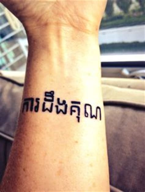 tattoo fonts khmer my next will be khmer can t wait