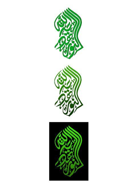 salam kaligrafi khat  logo