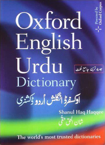 buy oxford english to urdu mini dictionary as book sellers download free book oxford english to urdu dictionary pdf jobsfundaz