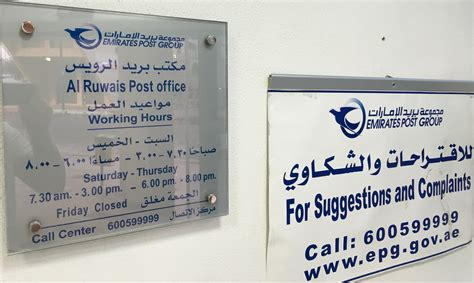 Mail Office Hours by Al Ruwais Post Office