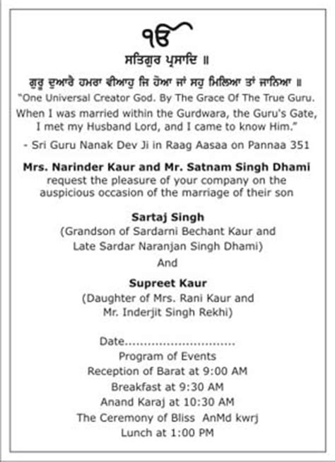 sikh card templates invitation card in punjabi choice image invitation
