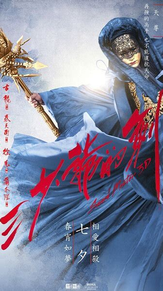 Dvd With Sword 2016 photos from sword master 2016 poster 7