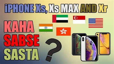 iphone xr xs xs max kahan se sasta milega usa price dubai price hong kong price