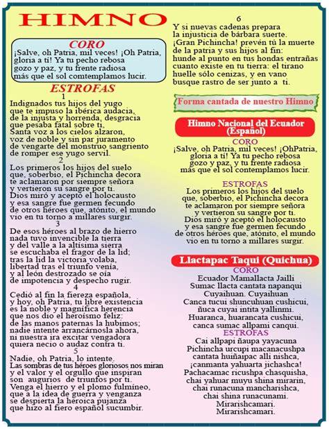 himno juramento a la bandera del ecuador l minas escolares s 237 mbolos patrios
