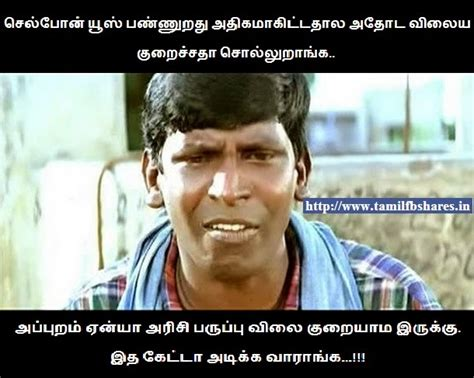 tamil actor funny quote funny vadivelu images pictures