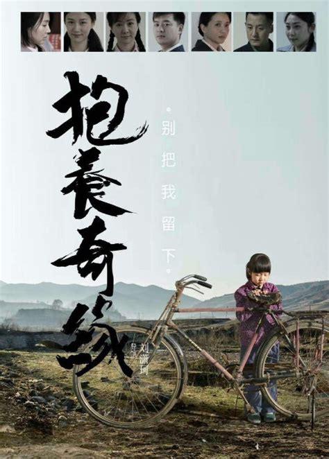 film kolosal china 2015 adopt 2015 china film cast chinese movie