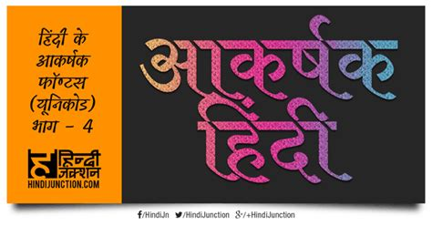 design font in hindi free hindi fonts म फ त ह द फ ण टस भ ग ४ hindi