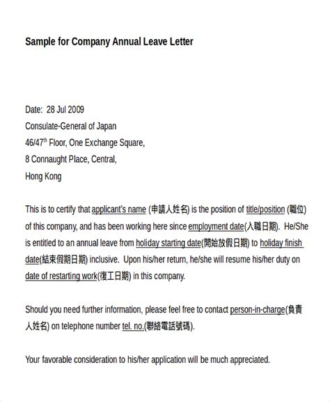 Leave Approval Letter From Employer To Embassy 12 Leave Letter Templates Free Sle Exle Format Free Premium Templates