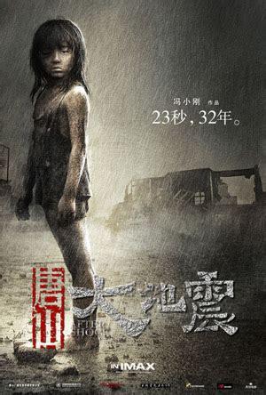 film china earthquake tangshan earthquake 171 dgenerate films