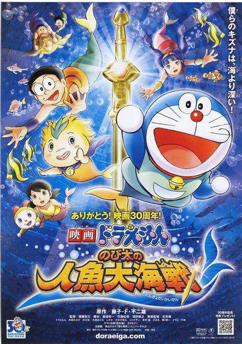 doraemon movie underwater nozanブログ 映画 映画ドラえもん のび太の人魚大海戦 livedoor blog ブログ