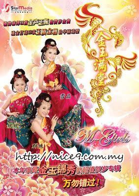 new year album wilson phua m 2010 new year album mp3