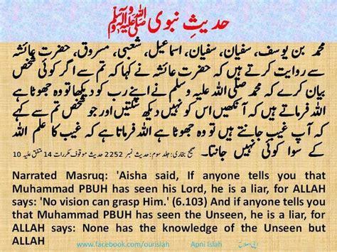 prophet muhammad biography urdu prophet muhammad quotes in urdu quotesgram