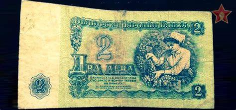 bulgarian money  communism communism tours  bulgaria