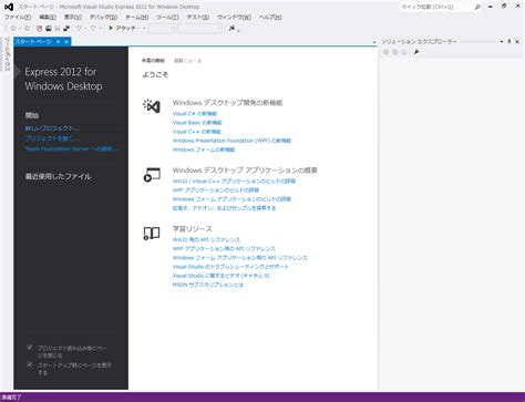 tutorial visual studio express visual studio express 2012 for windows desktop tutorial