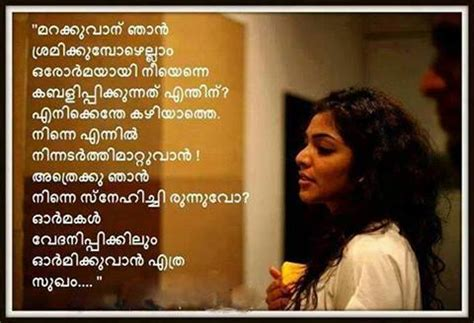 sad quotes in malayalam lost love sad quotes in malayalam for facebook whatsapp
