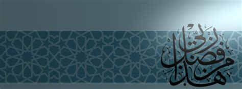 islamic facebook cover islamic facebook covers download 15 brand new