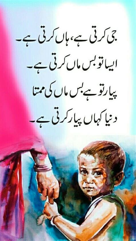 printable missing mother quotes  daughter  urdu