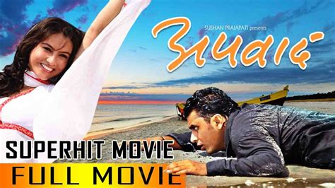 film 2017 nepali nepali movie quot apabad quot mozgar nepal entertainment web