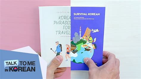 How Are They Different Korean Phrasebook For Travelers