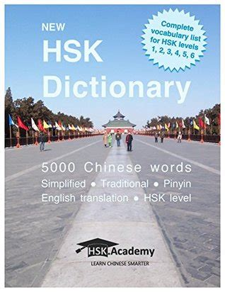 hsk dictionary  chinese english words complete