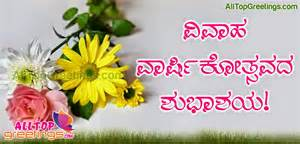 wedding quotes kannada marriage quotes in telugu images image quotes at relatably