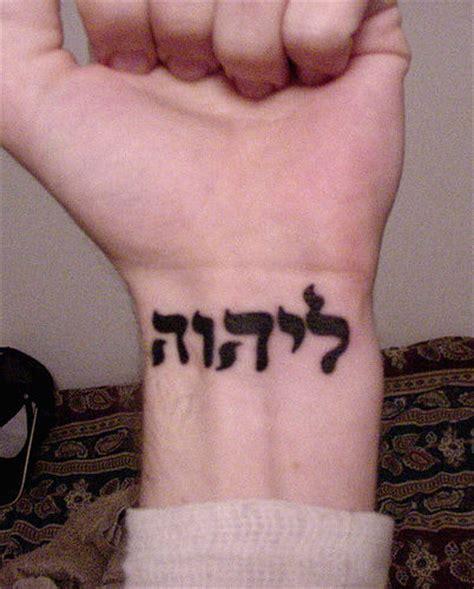 hebrew tattoo flickr photo sharing