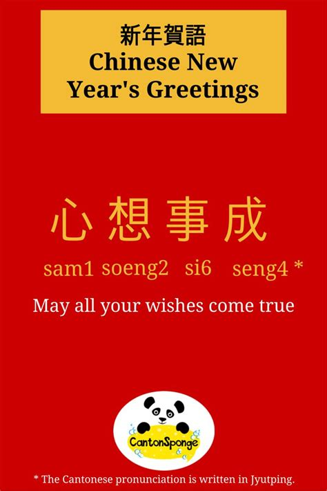 new year greetings hanyu pinyin 34 best common new year phrases juytping pinyin